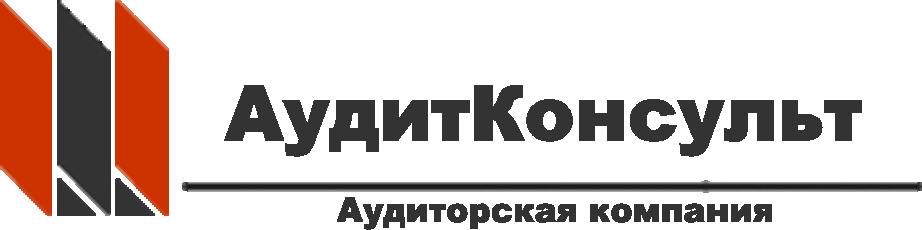 """Аудиторская компания """"АУДИТКОНСУЛЬТ"""""""